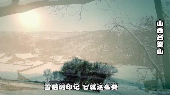 山西吕梁山:雪后的印记 它就这么美
