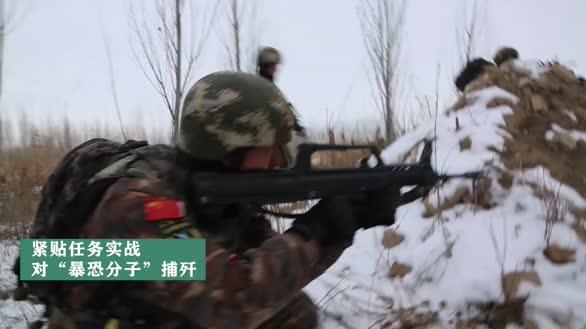 新疆武警│聚焦反恐作战展开寒冬野外练兵
