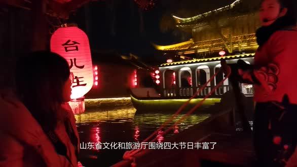 """2020年""""好客山东贺年会""""在台儿庄启幕,延长至67天覆盖4大节日!"""