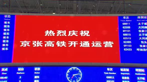 """京张高铁正式开通 续写""""人""""字传奇"""