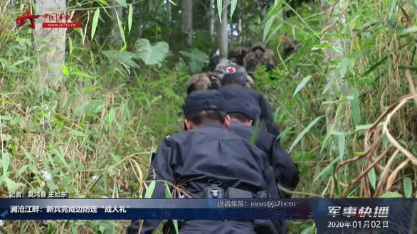 """澜沧江畔:新兵完成边防连""""成人礼"""""""