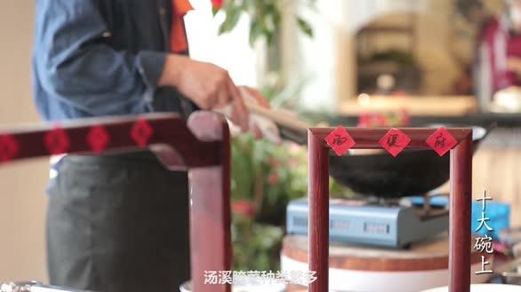 """舌尖上的金华——汤溪""""十大碗"""""""
