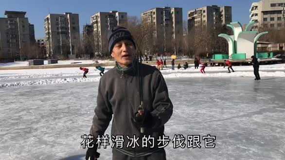 超爆 金大爷边滑冰边抖空竹