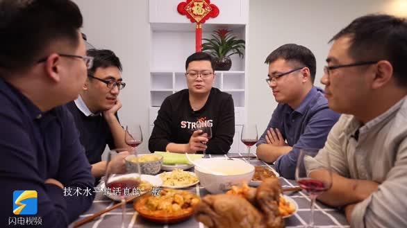 黄河春晚|从6千到6亿,听他们讲述在济南创业的追梦故事
