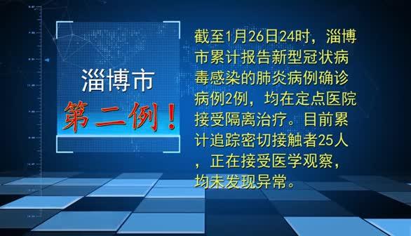 淄博第二例新型冠状病毒感染的肺炎确诊病例公布,25岁学生从武汉归来