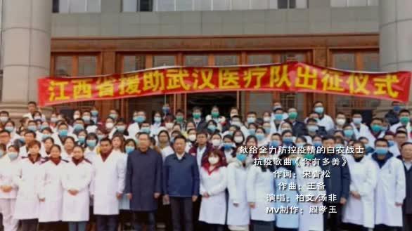 抗疫歌曲《你有多美》MV,献给全力防控疫情的白衣战士