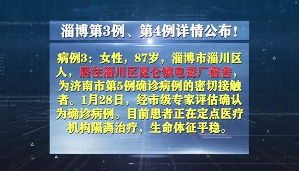 淄博市新增新型冠状病毒感染的肺炎确诊病例2例