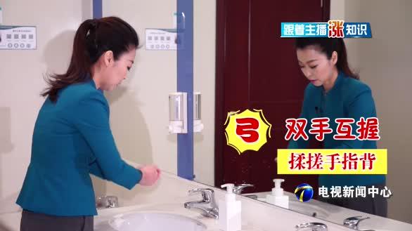 预防新型冠状病毒 如何正确洗手?