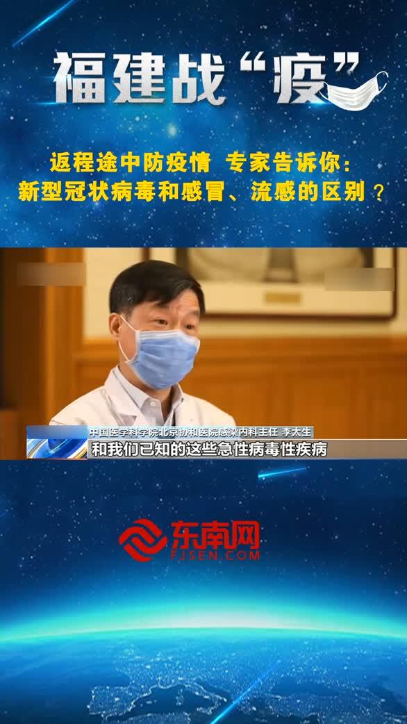 新型冠状病毒和感冒、流感的区别