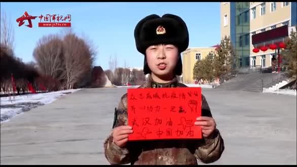 """【打赢疫情防控阻击战】身在军营心在""""汉""""他们为武汉祈福!"""