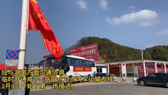 昨晚,首批25名滞留外省咸宁老乡回家了!