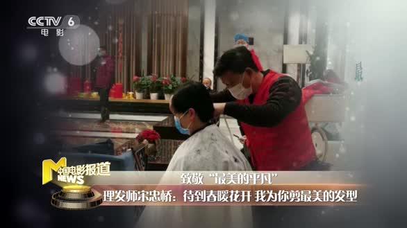 """致敬""""最美的平凡"""" 理发师宋忠桥:待到春暖花开 我为你剪最美的发型"""