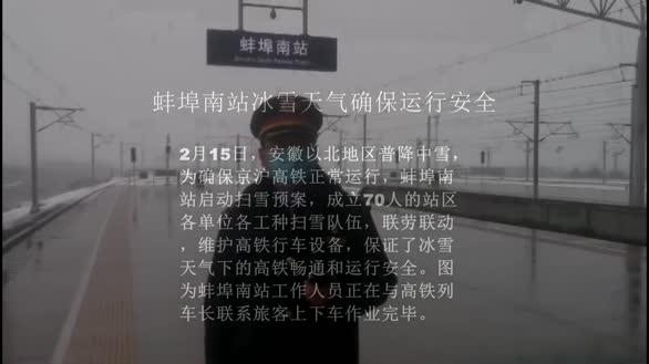 蚌埠南站确保冰雪天气运行安全畅通