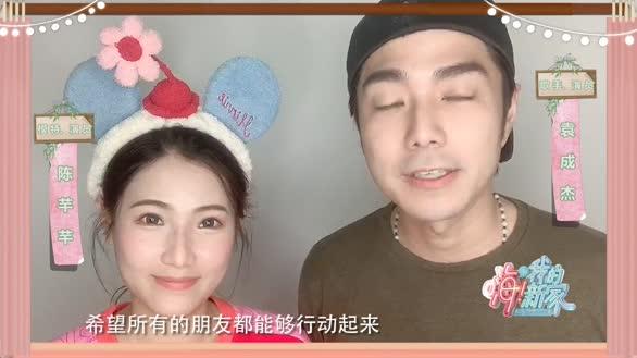 袁成杰加陈芊芊,几个小时是一天?