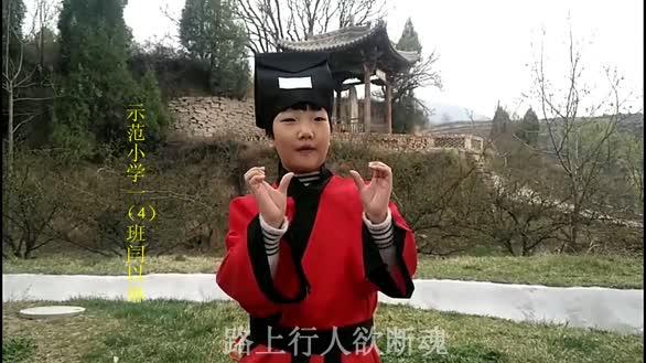 万荣县示范小学闫以琳小朋友古诗朗诵——《清明》