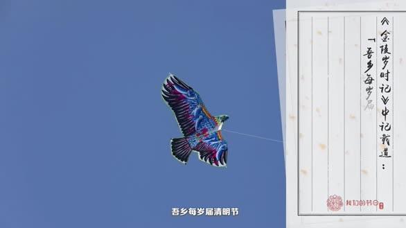 清明节游南京,名著之中探民风
