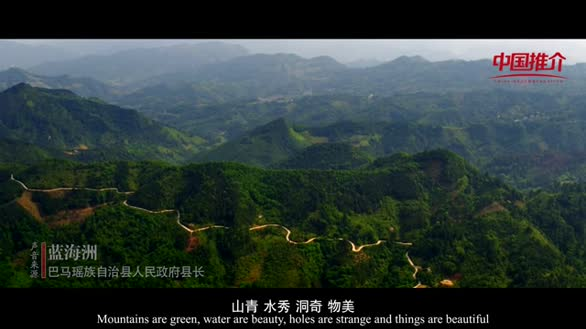 中国推介:这里是广西