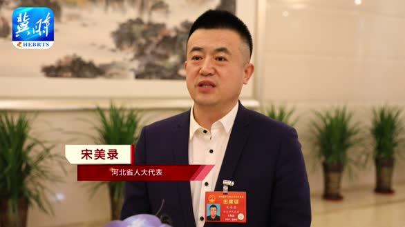 河北广播电视台|【冀时跑两会】代表委员说冬奥