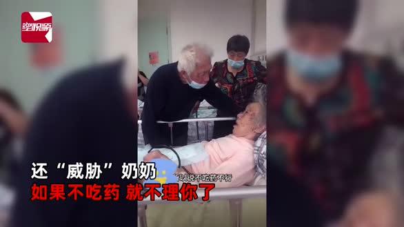 97岁奶奶不肯吃药急哭99岁爷爷:不吃药就不理你了