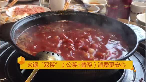 """提升消费信心:吃火锅用""""双筷""""引领健康新潮流"""
