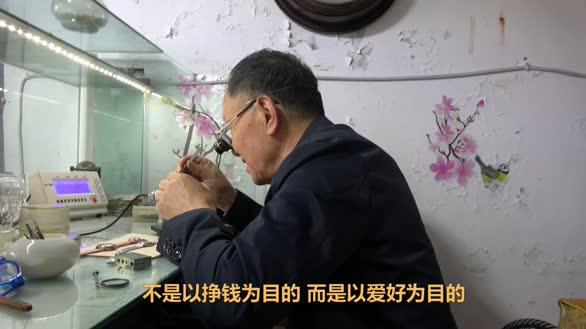 69岁大爷修表42年 退休发挥余热不为赚钱为爱好