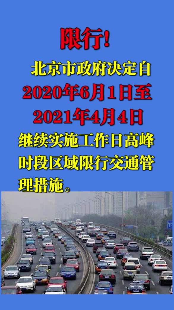 6月1日起,北京恢复机动车尾号限行