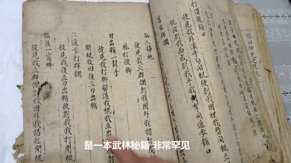 罕见!家传距今650年手抄本武功秘籍现世,还有精美配图