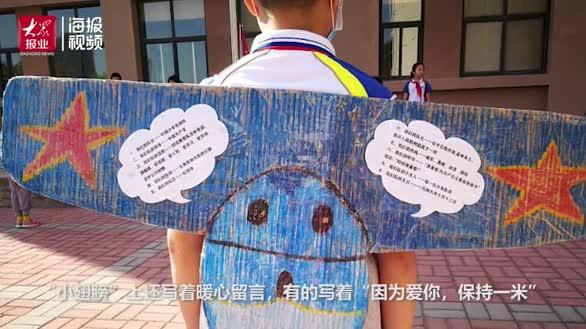 """1米翅膀、1米帽……济南日照等地小学生自制""""硬核""""装备返校了"""