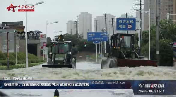 安徽合肥:连夜暴雨引发城市内涝 武警官兵紧急救援