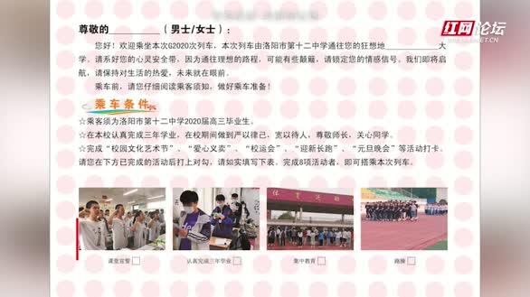 高三老师自制创意毕业卡片送考生 学生:宝藏老师很有爱