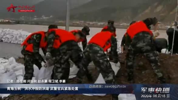 青海玉树:洪水冲毁防洪堤 武警官兵紧急处置