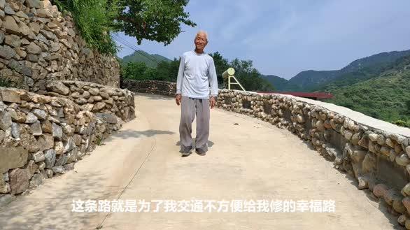 儿子为9旬父亲修200米幸福路,老人每日去山上照看果树遛弯日走30里