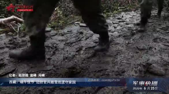 西藏:端午佳节 边防官兵踏雪巡逻守家国