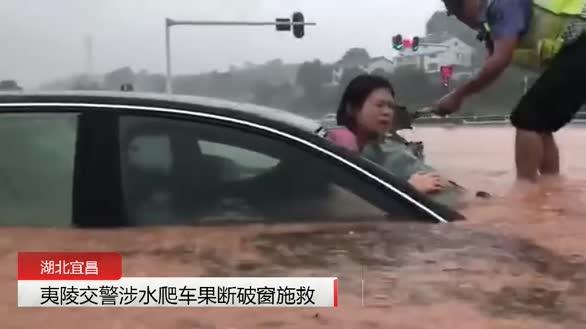 湖北宜昌:交警暴雨中破窗救人
