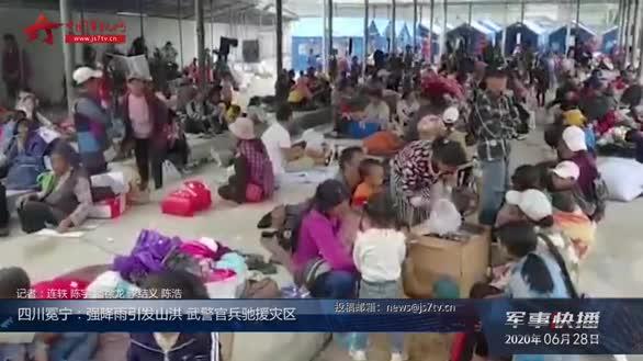 四川冕宁:强降雨引发山洪 武警官兵驰援灾区