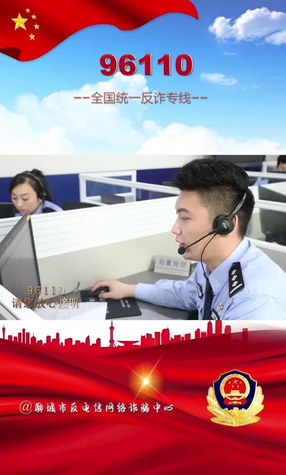 96110,全国统一反诈专线!