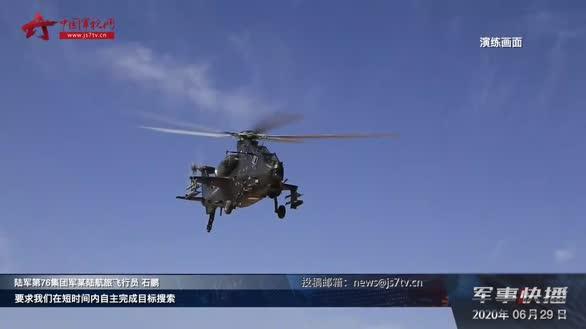 陆军第76集团军某陆航旅:雪域高原 直升机跨昼夜多弹种实弹射击