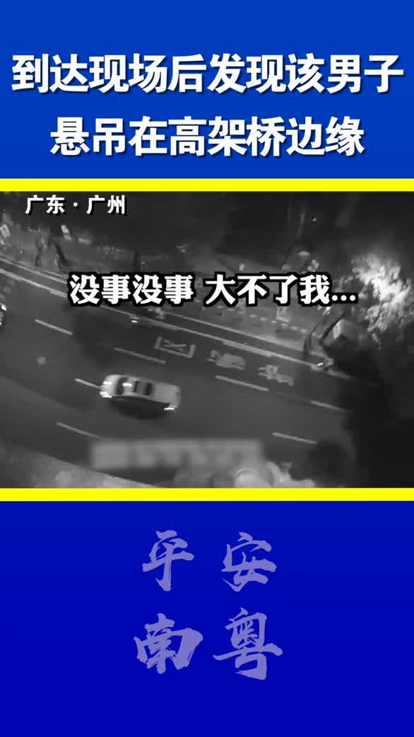 广东警察救人瞬间:我拉你上来