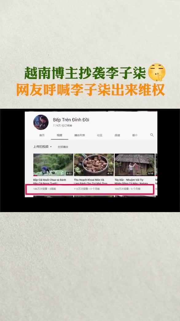 越南博主抄袭李子柒 穿着发型、拍摄手法一模一样!网友喊话李子柒维权