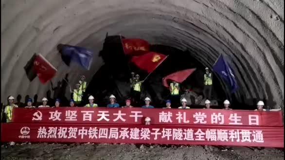 太凤高速全线最长隧道顺利贯通
