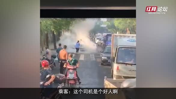 女公交司机不顾生命危险扑灭自燃车辆火焰
