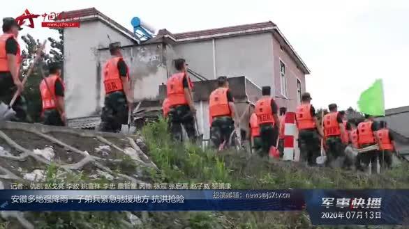 安徽多地强降雨:子弟兵紧急驰援地方 抗洪抢险