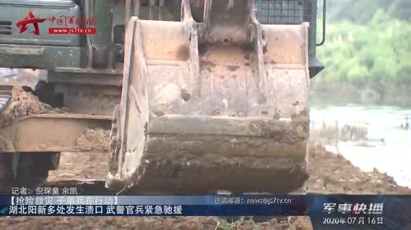【抢险救灾 子弟兵在行动】湖北阳新多处发生溃口 武警官兵紧急驰援