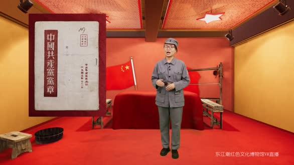深圳东江潮红色文化博物馆VR直播红色研学