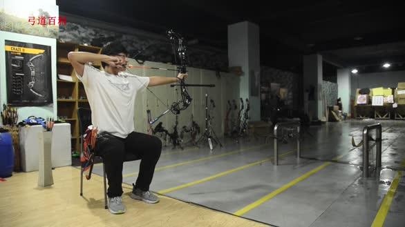 复合弓坐姿射箭