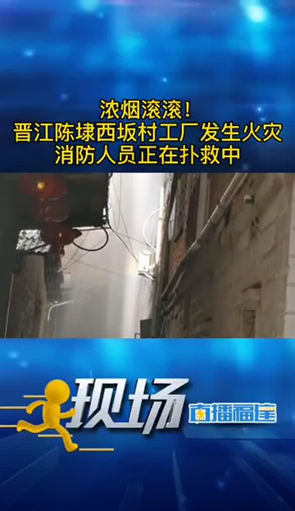福建泉州一厂房发生火灾 已致8人死亡