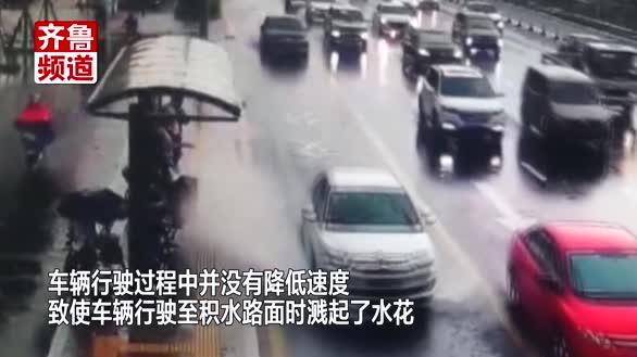 男子雨天开车溅2米水花浇湿路人被罚