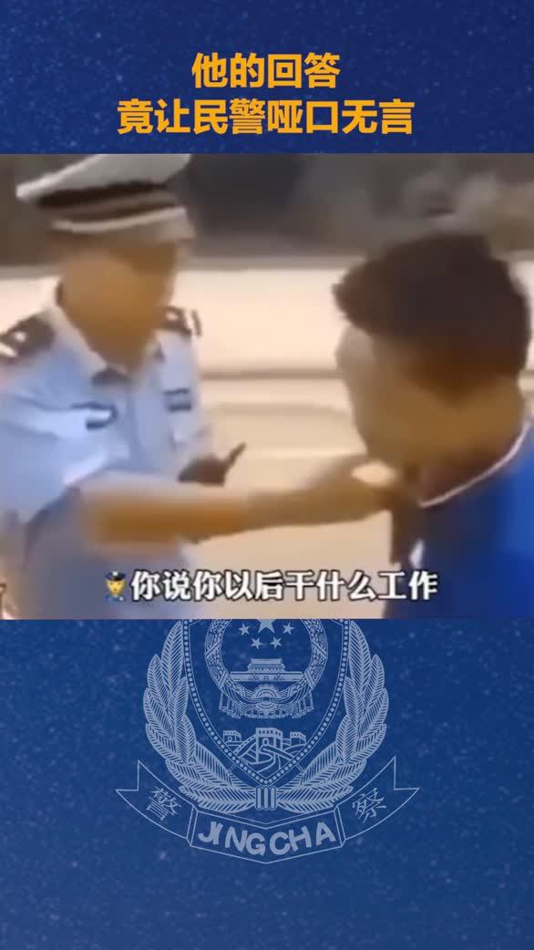 他回答让民警哑口无言!