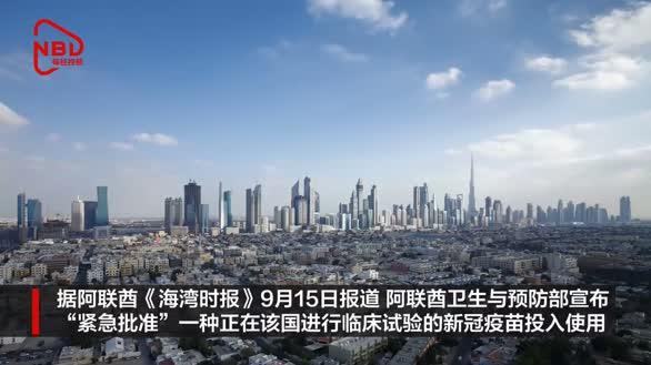 中国一种新冠疫苗在阿联酋获紧急批准,将提供给一线工作人员使用