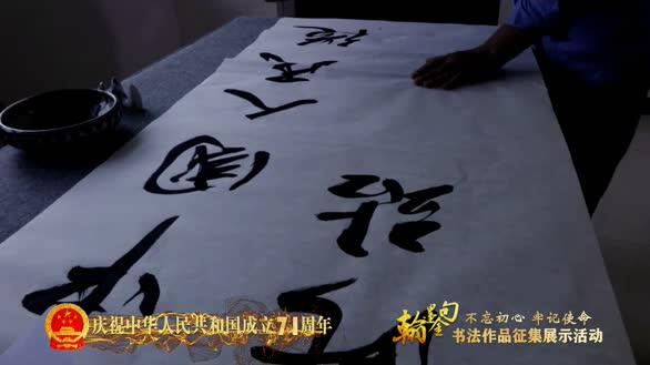 《中国人民从此站起来了》【翰墨金句】作书法作品征集活动.MOV